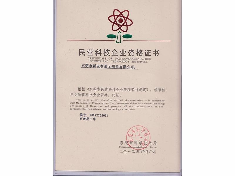 民营科技企业认证