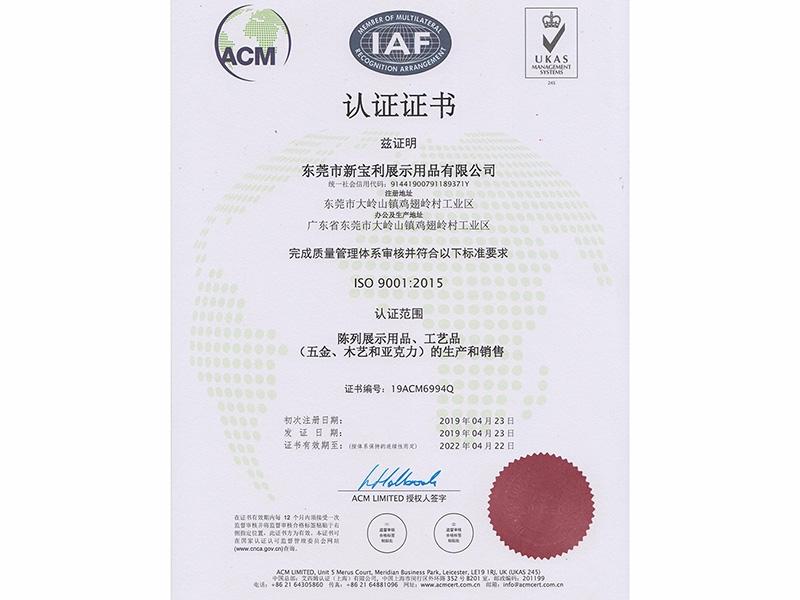 ISO9001质量体系管理证书